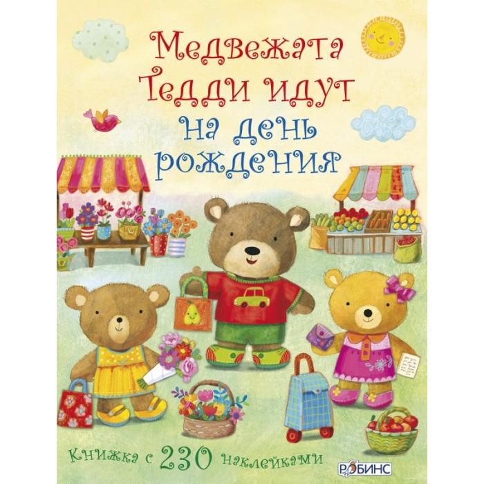 Книжки с наклейками Робинс Книжка Медвежонок Тедди. Медвежата Тедди идут на день рождения