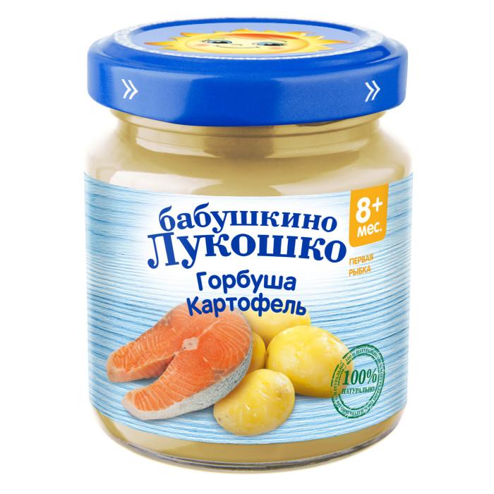 Пюре Бабушкино лукошко Горбуша с картофелем пюре с 8 мес., 100 г gold fish горбуша 245 г