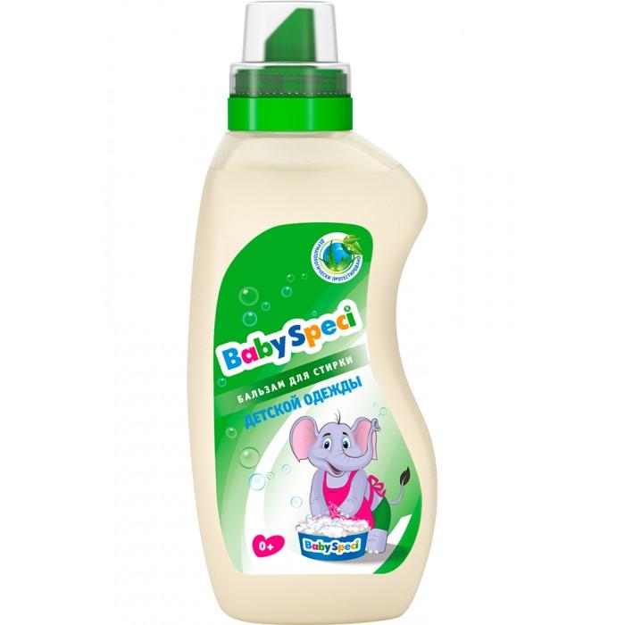 Детские моющие средства Baby Speci Бальзам для стирки детской одежды 750 мл