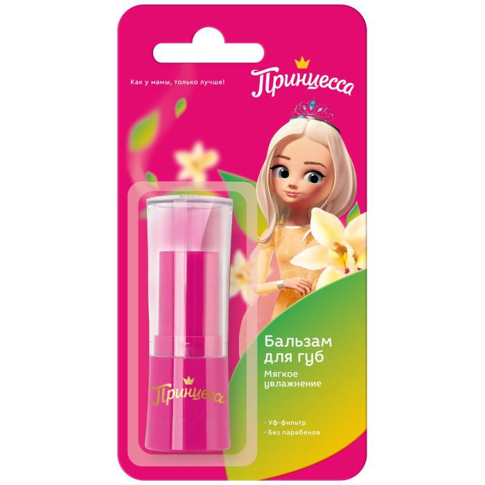 Детская косметика Принцесса Бальзам для губ Мягкое увлажнение детская косметика цептер