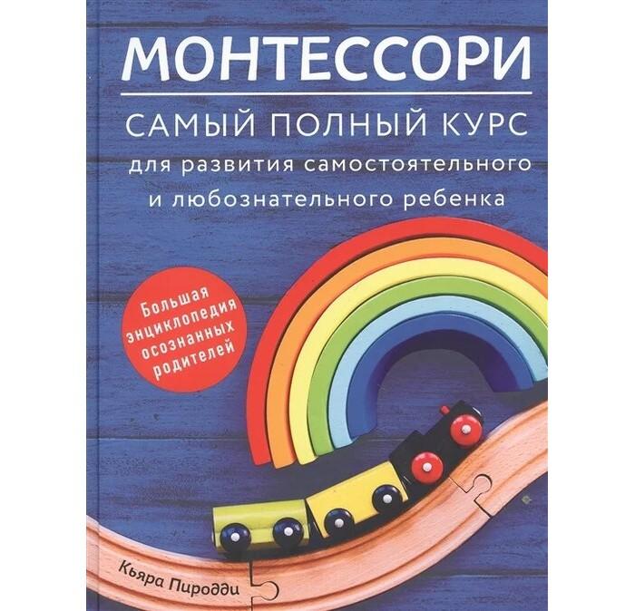 Купить Книги для родителей, Комсомольская правда Монтессори. Самый полный курс для развития самостоятельного и любознательного ребенка