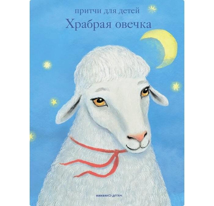 Никея Храбрая овечка. Притчи для детей