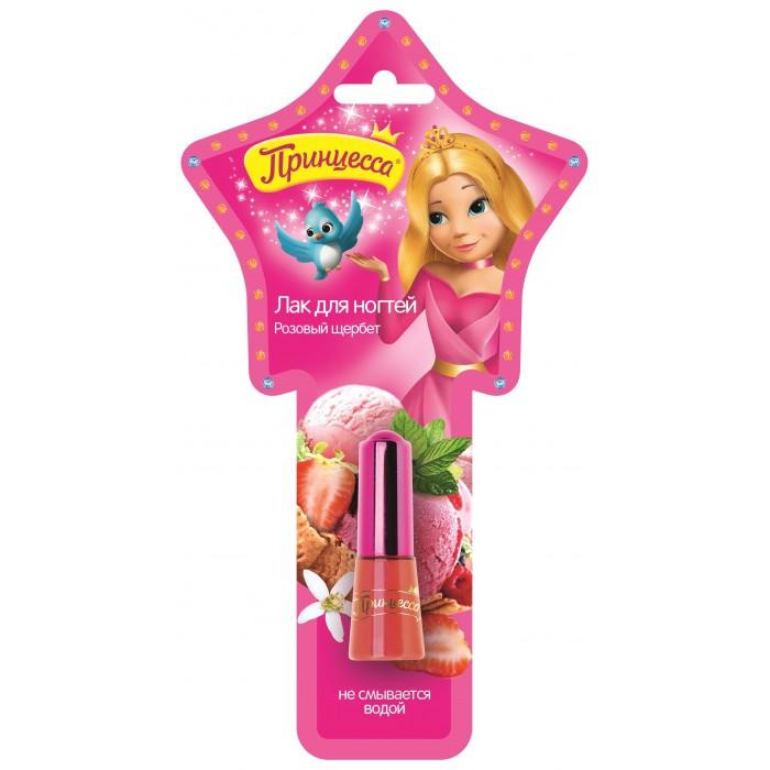 Детская косметика Принцесса Лак для ногтей розовый щербет 8 мл