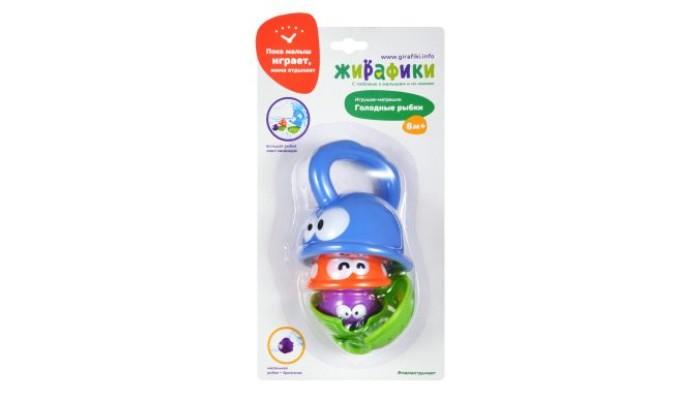 Игрушки для ванны Жирафики Игрушка-матрешка для купания Голодные рыбки игрушки для ванны tolo toys рыбки магнитные
