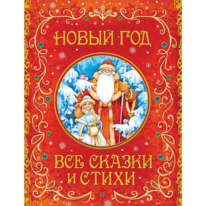 Художественные книги Росмэн Книжка Новый год Все сказки и стихи художественные книги росмэн сборник стихов дед мороз