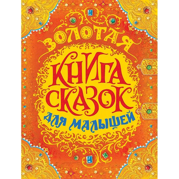 Художественные книги Росмэн Золотая книга сказок для малышей (премиум) народное творчество золотая книга сказок голландские сказки