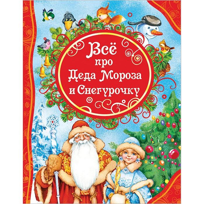 Художественные книги Росмэн Книга Все про Деда Мороза и Снегурочку развивающие игрушки tolo toys пещерный мальчик
