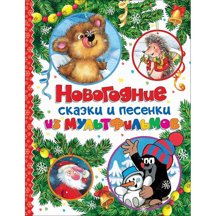 Росмэн Книга Новогодние сказки и песенки из мультфильмов