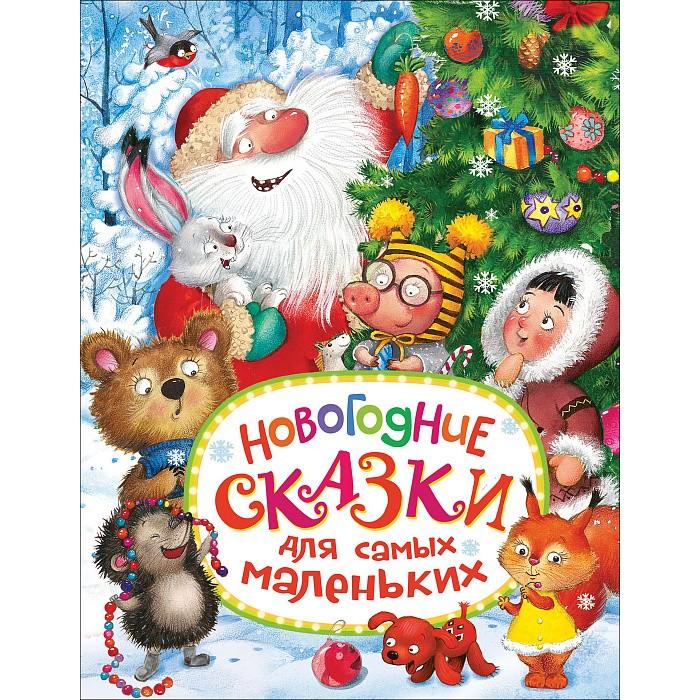 Художественные книги Росмэн Книга Новогодние сказки для самых маленьких росмэн комплект сказки андерсена для самых маленьких