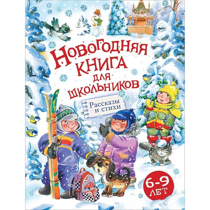 Художественные книги Росмэн Новогодняя книга для школьников книжки картонки росмэн волшебная снежинка новогодняя книга