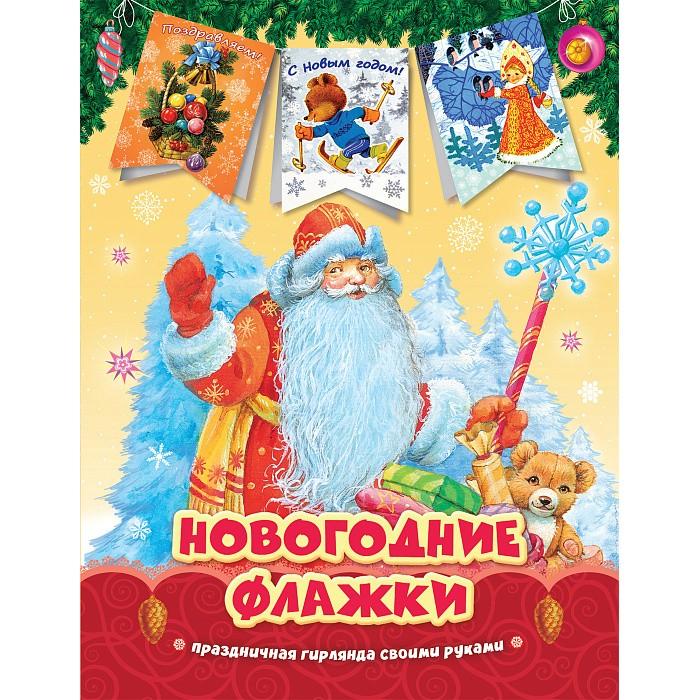 Товары для праздника Росмэн Новогодние флажки Дед Мороз floral printed long sleeve tee