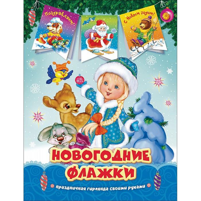 Товары для праздника Росмэн Новогодние флажки Снегурочка