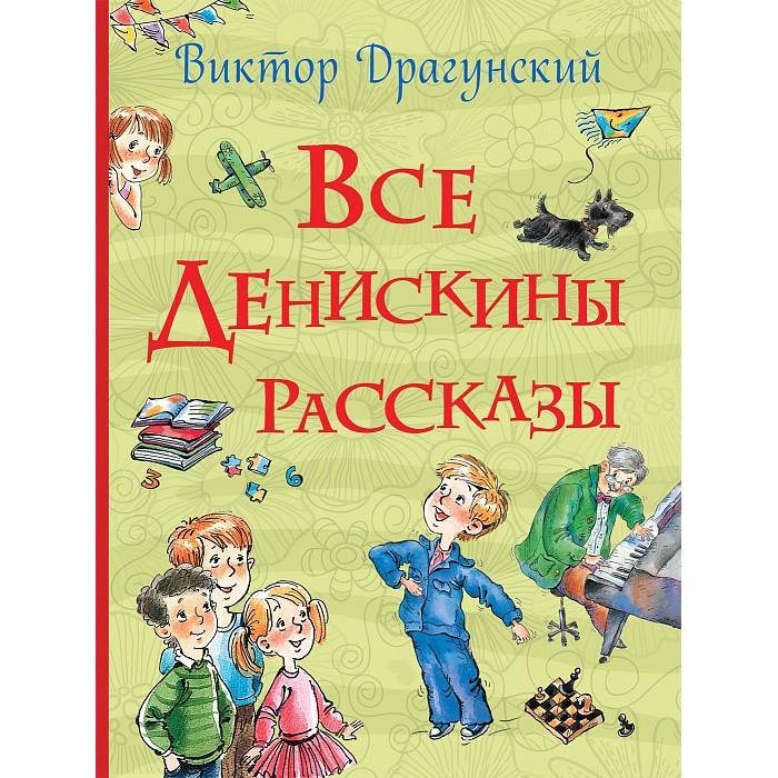 Художественные книги Росмэн Книга Все Денискины рассказы
