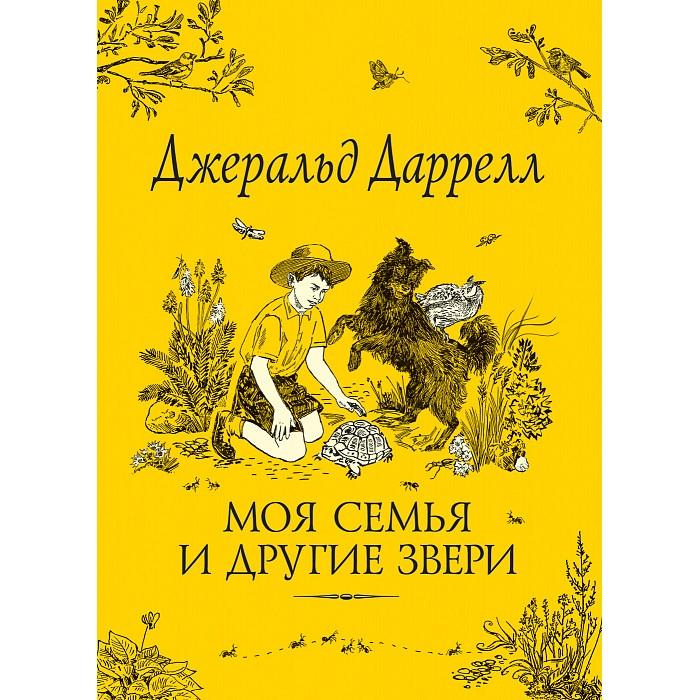 Художественные книги Росмэн Книга Моя семья и другие звери Даррелл Дж. джеральд даррелл ай ай и я
