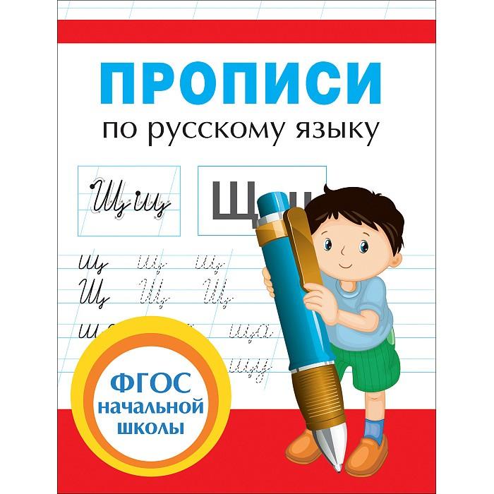 Раннее развитие Росмэн Прописи для начальной школы