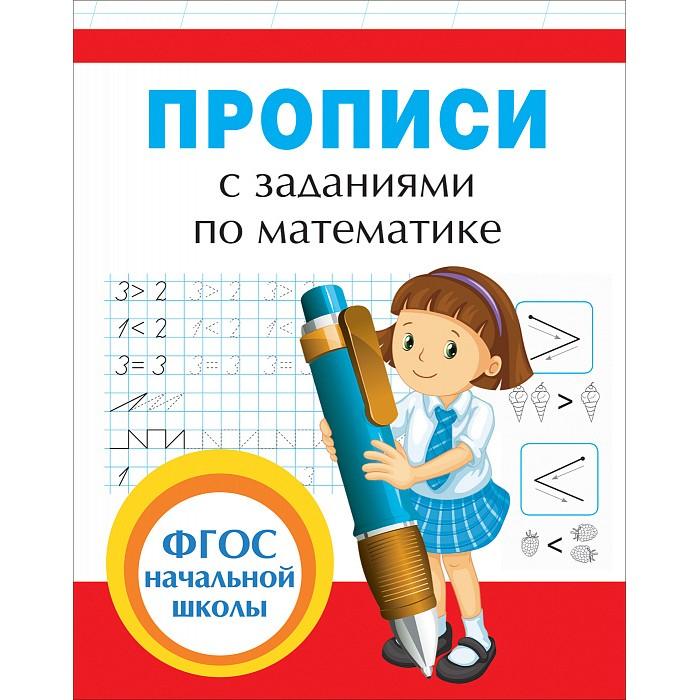 Раннее развитие Росмэн Прописи с заданиями по математике росмэн развивашки знакомлюсь с математикой