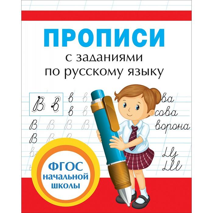 Раннее развитие Росмэн Прописи с заданиями росмэн развивашки знакомлюсь с математикой