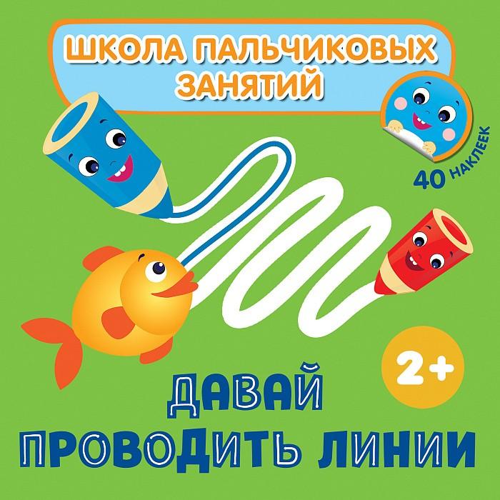 Книжки с наклейками Росмэн Книжка с наклейками Давай проводить линии росмэн пальчиковые раскраски с наклейками зайчик