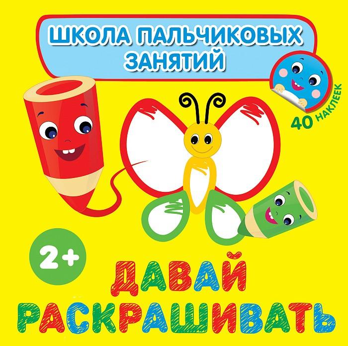 Раскраски Росмэн Книжка с наклейками Давай раскрашивать