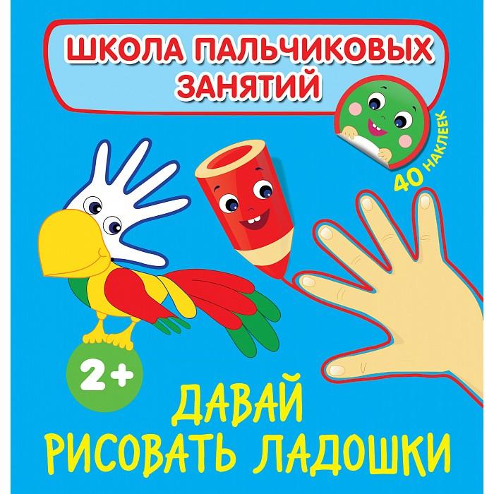 Раскраски Росмэн Книжка с наклейками Давай рисовать ладошки росмэн развивашки знакомлюсь с математикой