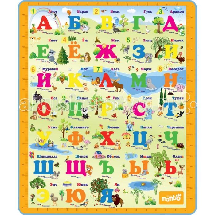 Игровые коврики Mambobaby Русский и английский алфавит двусторонний 200х180х0.5 см игровые коврики funkids алфавит 1 kb 007r nt