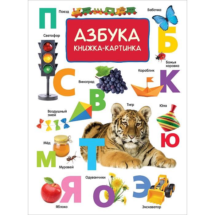 Раннее развитие Росмэн Книжка-картинка Азбука раннее развитие росмэн большая книга тестов 4 5 лет
