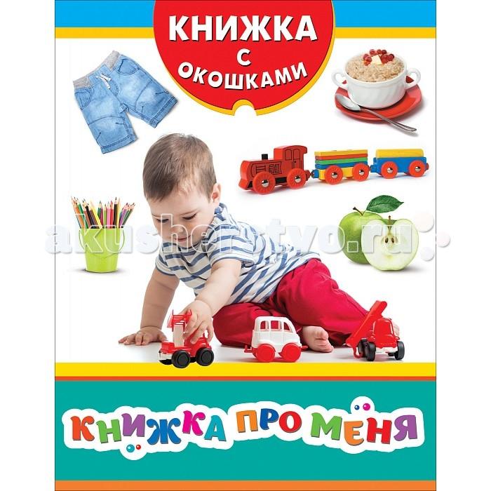 Развивающие книжки Росмэн Книжка с окошками Книжка про меня росмэн книжка раскладушка колыбельные веселые гармошки