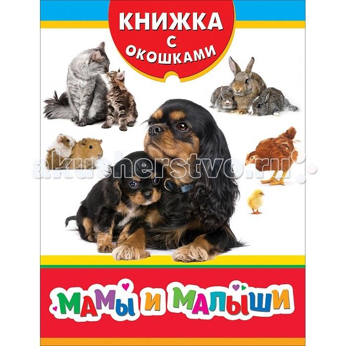 Развивающие книжки Росмэн Книжка с окошками Мамы и малыши 33752 книжки картонки росмэн книжка мамы и малыши