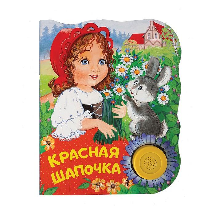 Музыкальные книжки Росмэн Музыкальная книжка Красная шапочка музыкальные книжки росмэн музыкальная книжка каравай песенки потешки