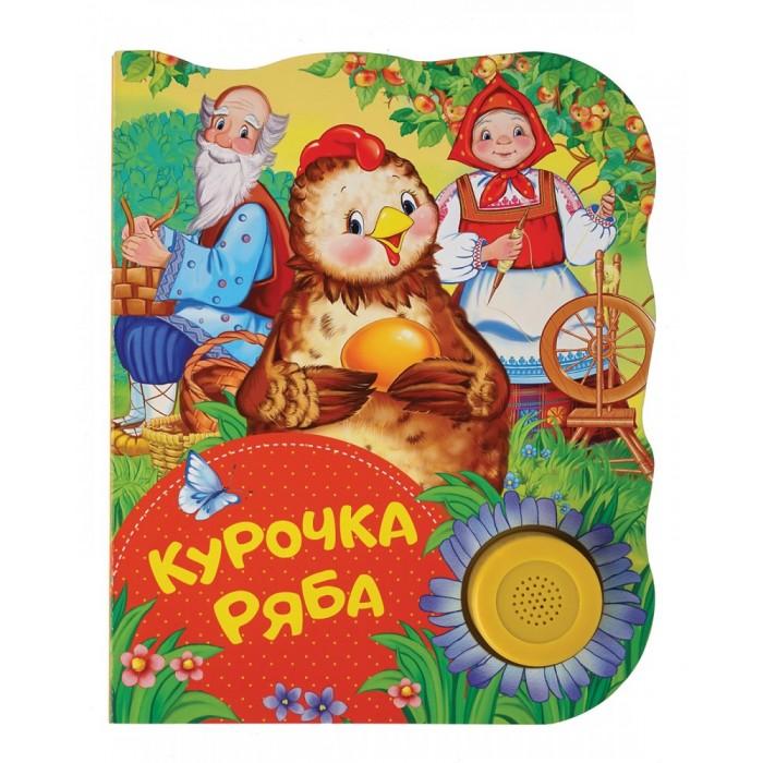 Музыкальные книжки Росмэн Музыкальная книжка Курочка Ряба азбукварик электронная музыкальная игрушка курочка ряба