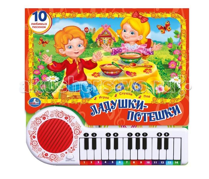 Книжки-игрушки Умка Книжка-пианино Ладушки-потешки картонка с глазками ладушки ладушки