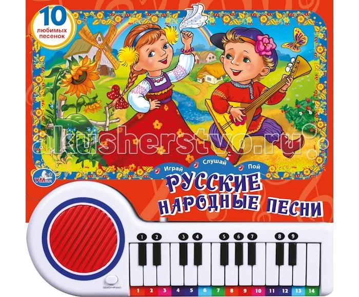 Умка Книжка-пианино Русские народные песни