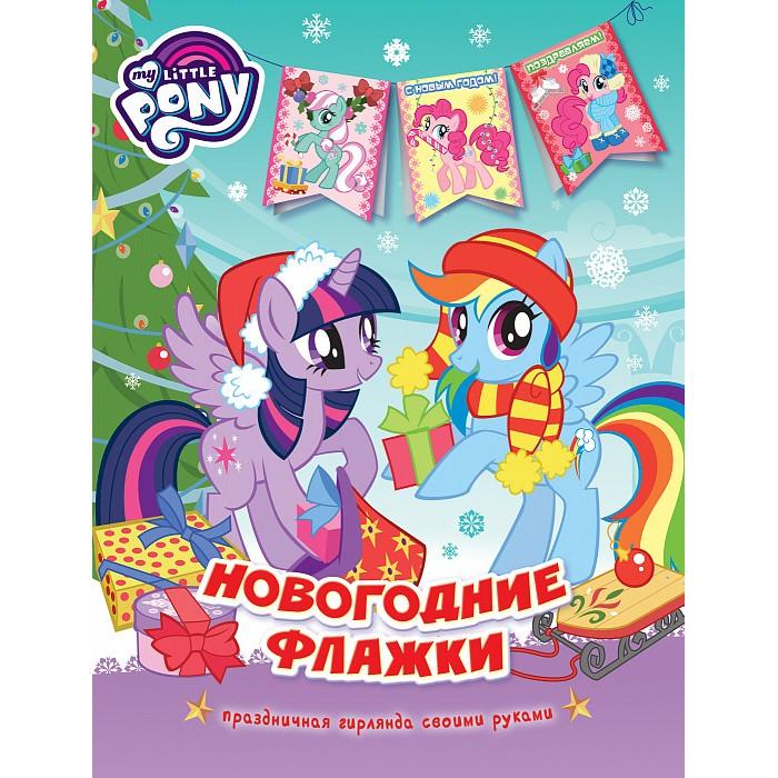 Товары для праздника Май Литл Пони (My Little Pony) Новогодние флажки мозаика по номерам май литл пони в лесу