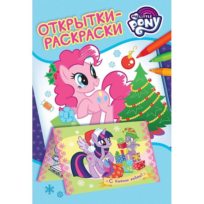 Раскраски Май Литл Пони (My Little Pony) Новогодние открытки раскраски креатто роспись по холсту май литл пони пони пегасы