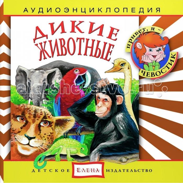 Энциклопедии Детское издательство Елена Аудиоэнциклопедия Дикие животные дикие животные
