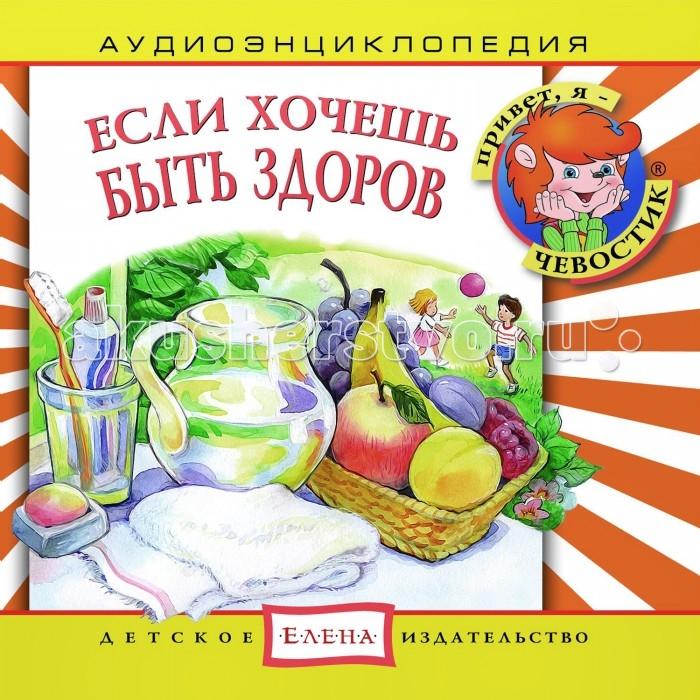 Энциклопедии Детское издательство Елена Аудиоэнциклопедия Если хочешь быть здоров