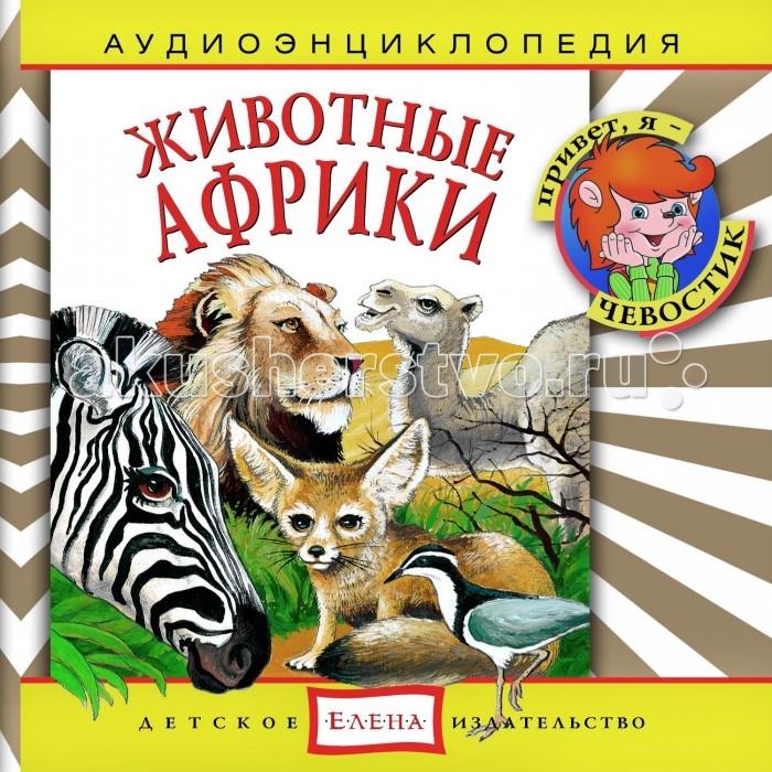 Энциклопедии Детское издательство Елена Аудиоэнциклопедия Животные Африки