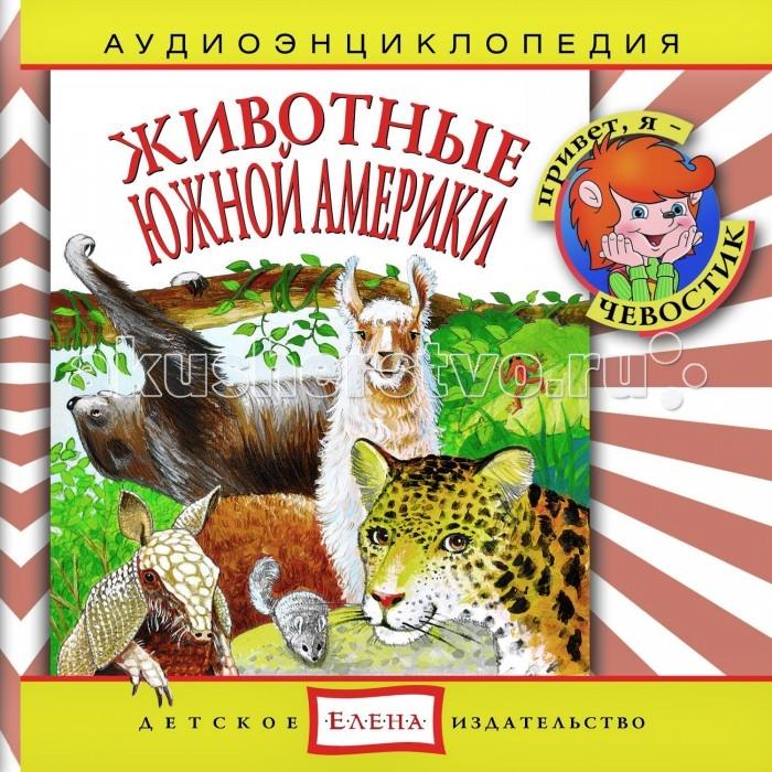 Энциклопедии Детское издательство Елена Аудиоэнциклопедия Животные Южной Америк