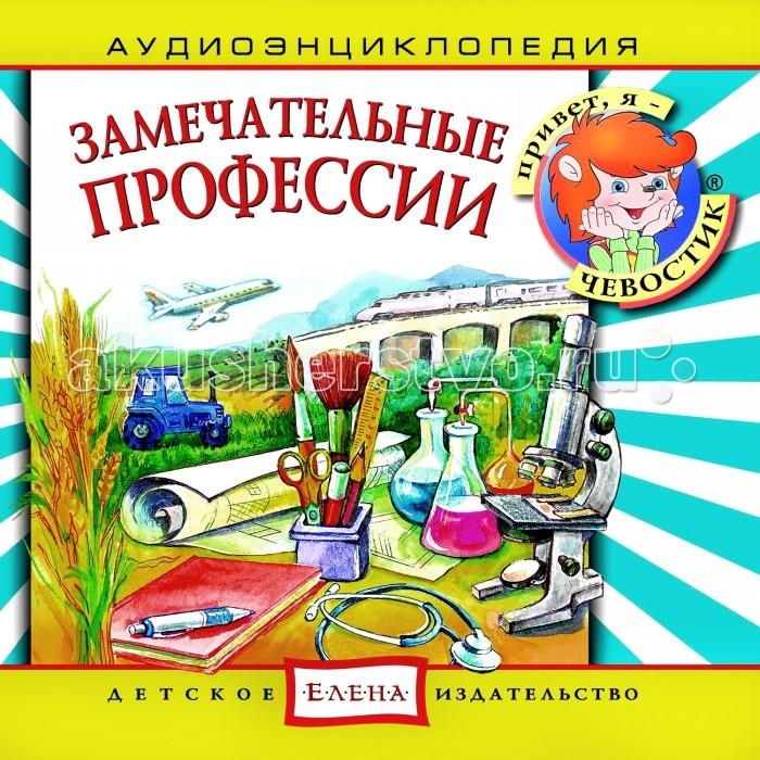 Энциклопедии Детское издательство Елена Аудиоэнциклопедия Замечательные профессии