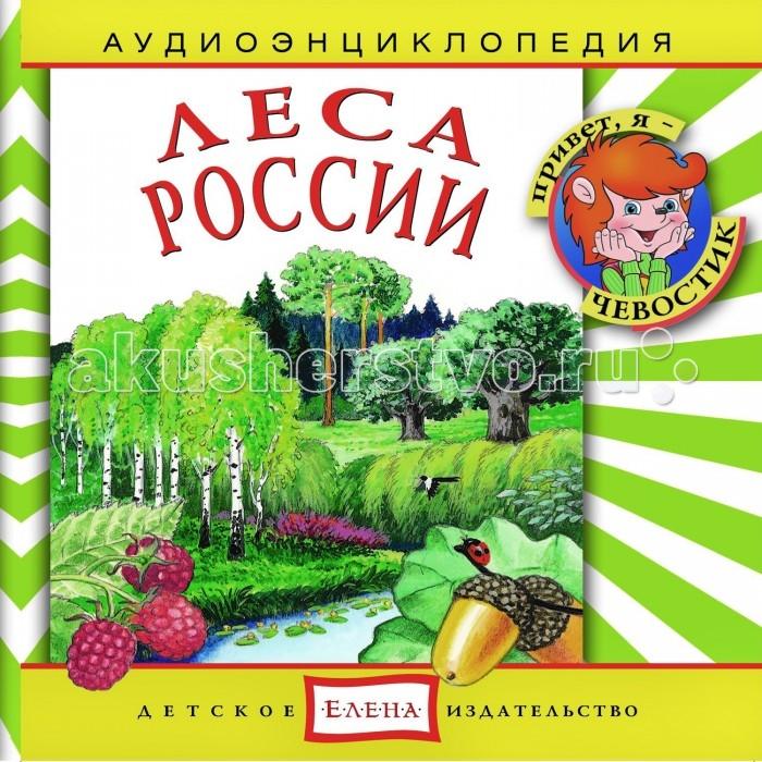 Энциклопедии Детское издательство Елена Аудиоэнциклопедия Леса России