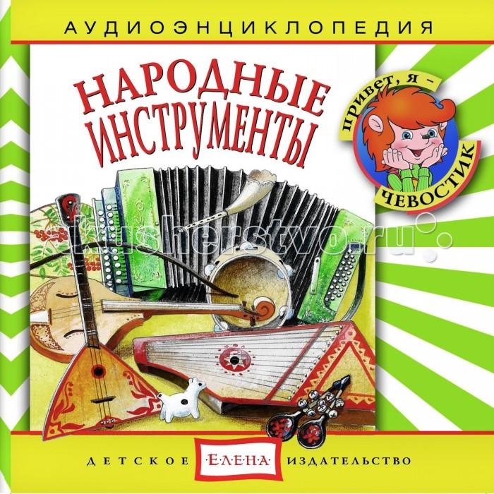 Энциклопедии Детское издательство Елена Аудиоэнциклопедия Народные инструменты