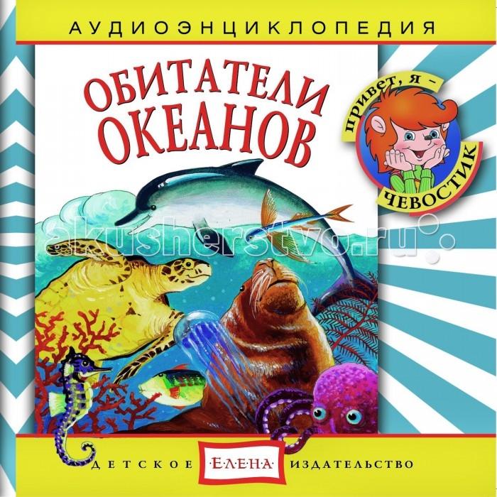 Энциклопедии Детское издательство Елена Аудиоэнциклопедия Обитатели океанов