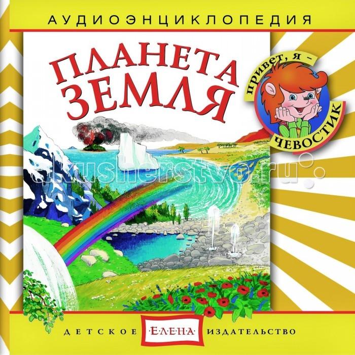Энциклопедии Детское издательство Елена Аудиоэнциклопедия Планета Земля