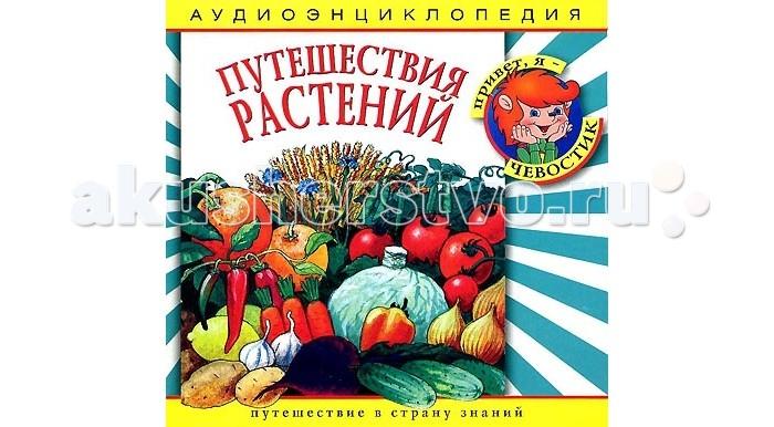 Энциклопедии Детское издательство Елена Аудиоэнциклопедия Путешествия растений