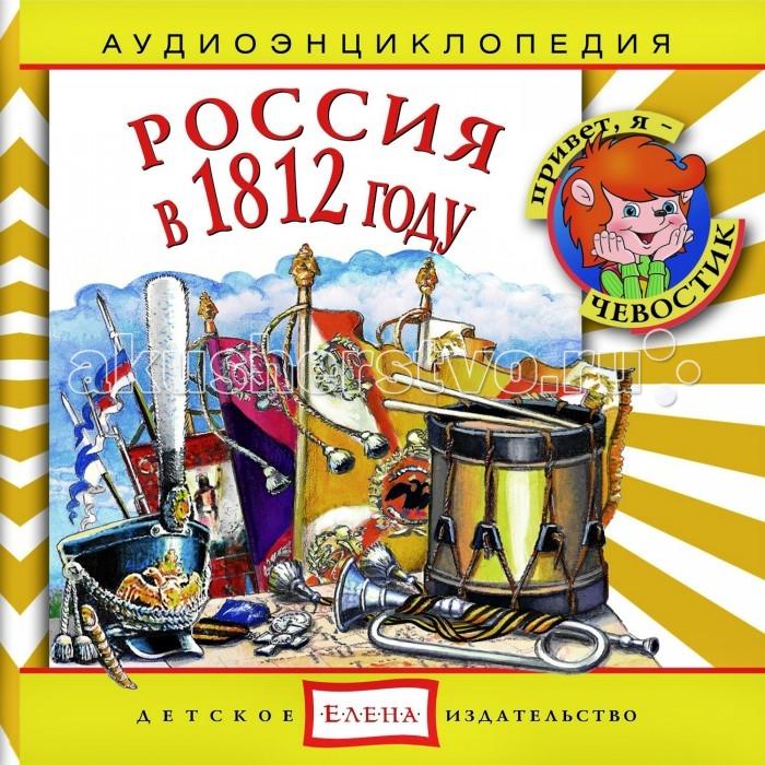 Энциклопедии Детское издательство Елена Аудиоэнциклопедия Россия в 1812 году тарле е в 1812 год