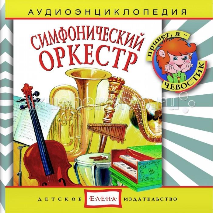 Энциклопедии Детское издательство Елена Аудиоэнциклопедия Симфонический оркестр
