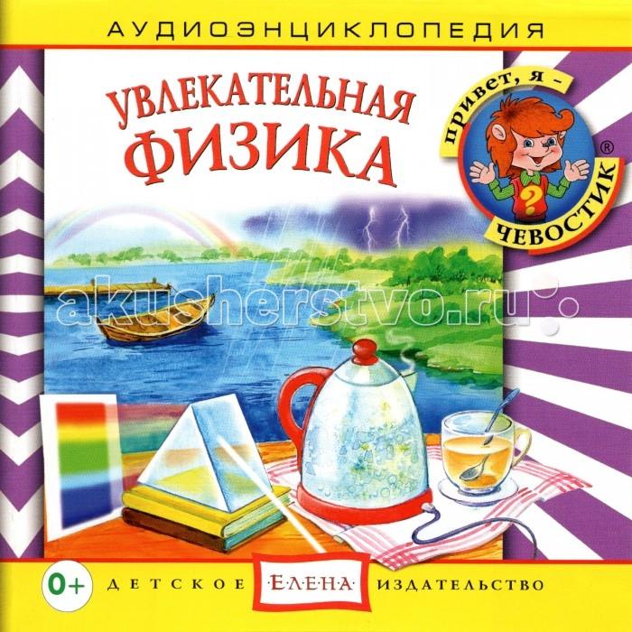 Энциклопедии Детское издательство Елена Аудиоэнциклопедия Увлекательная физика