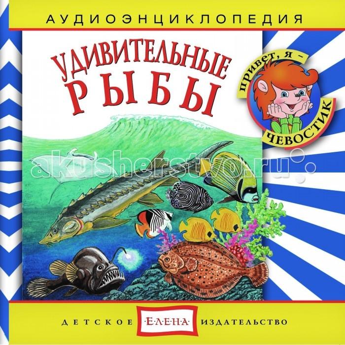 Энциклопедии Детское издательство Елена Аудиоэнциклопедия Удивительные рыбы