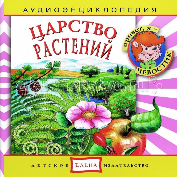 Энциклопедии Детское издательство Елена Аудиоэнциклопедия Царство растений