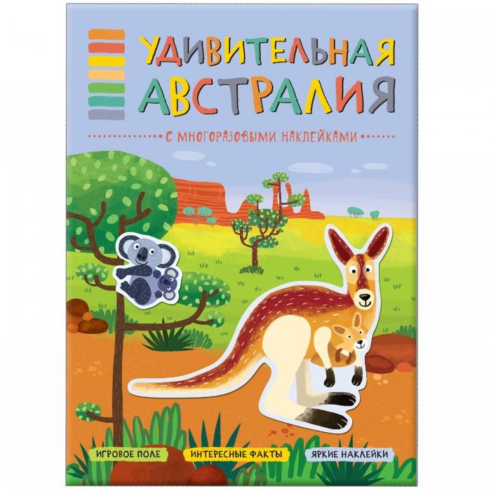 Книжки с наклейками Мозаика-Синтез В мире животных. Удивительная Австралия с наклейками книжки с наклейками мозаика синтез книжка с многоразовыми наклейками лесная школа жираф и его шарф